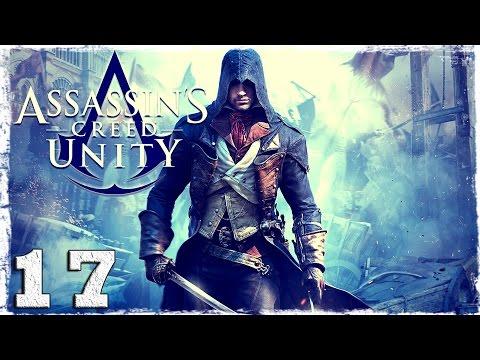 Смотреть прохождение игры Assassin's Creed: Unity. #17: Заговор.