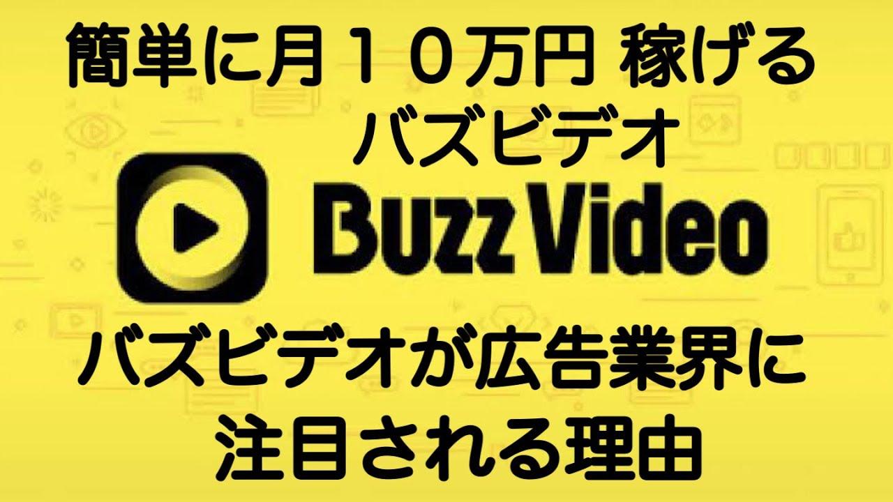 バズビデオが今後の広告業界に注目されてる理由をお話します【トップバズ Buzz Video Top Buzz】