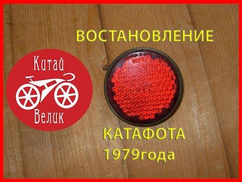 как востановить старый велосипедный катафот светоотражатель 1979 года | КИТАЙ ВЕЛИК