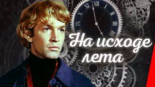 На исходе лета (1979) фильм