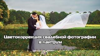 Цветокоррекция свадебной фотографии в лайтрум