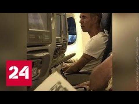 Актер Панин задержал на два часа рейс Симферополь – Москва – Россия 24