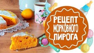 Морковный пирог. Рецепт
