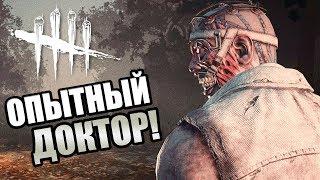 Dead by Daylight  БЕРУ ДОСТИЖЕНИЕ ОПЫТНЫЙ ДОКТОР