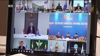 亚细安国防部长会议 以线上视频方式召开 - YouTube