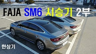 [FAJA 시승기 2부]식스센스로 평가한 SM6 GDe와 LPe & 미공개컷(Talisman Review)- 2017.01.24