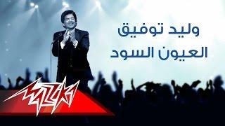 El Eyoun El Soud - Walid Tawfik | العيون السود - وليد توفيق