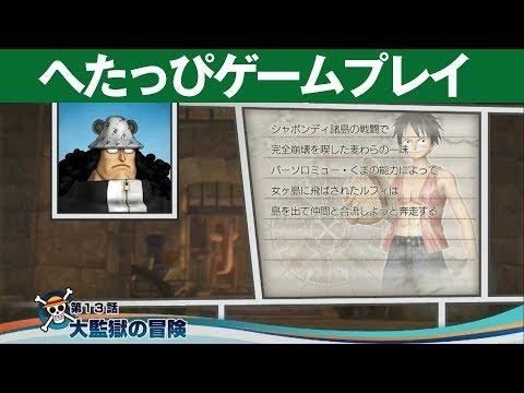 【PS3】『ワンピース 海賊無双』Part.14 第13話 大監獄の冒険
