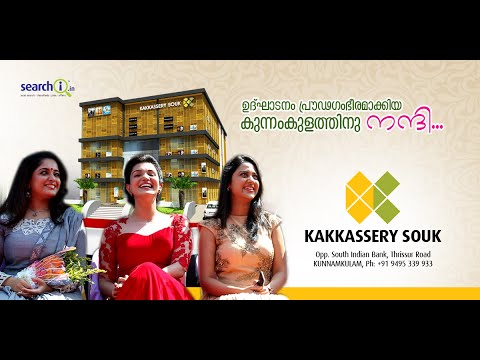 Kakkassery souk Kunnamkulam Inauguration By Kavya Madhavan , Honey Rose & Miya George