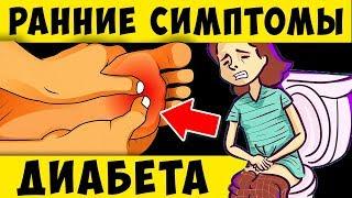 Ранние признаки Диабета! 14 признаков высокого Сахара в крови. Не игнорируй их