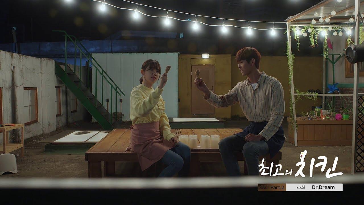 소희 (SOHEE) - Dr. Dream (최고의 치킨 OST) [Music Video]