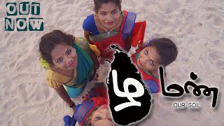 ழ மண் – Our Soil Video Song | Ravi ft Baveena & CV Laksh | Santhors | Parai