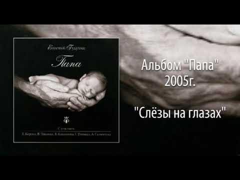 "Евгений Гудухин, ""Слёзы на глазах"""