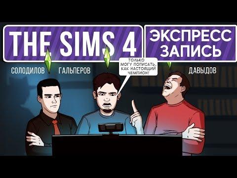 🎮ЭКСПРЕСС-ЗАПИСЬ🎮 |Sims 4  Слава или смерть|
