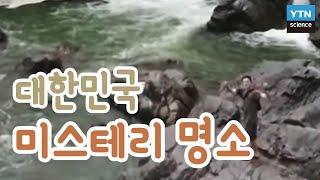 대한민국 미스터리 명소 / YTN 사이언스