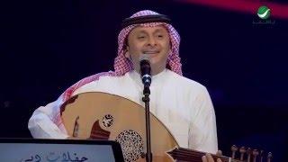 Abdul Majeed Abdullah ... Atbaak - Dubai 2016 | عبد المجيد عبد الله ... أتبعك - دبي 2016