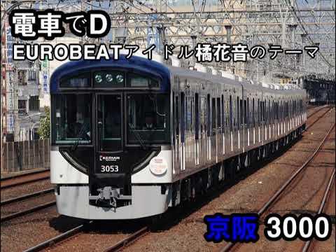 電車でD EUROBEATアイドル橘花音のテーマ REMIX