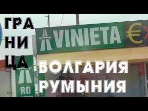 Граница БОЛГАРИЯ РУМЫНИЯ 2019 в Русе Giurgiu мост через Дунай автомобильная авто на машине дорога