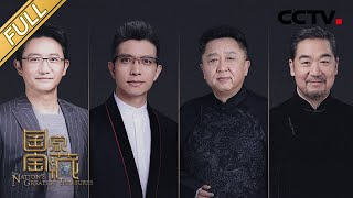 《国家宝藏》第三季 20201227| CCTV - YouTube