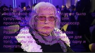 Причина свадьбы Алибасова