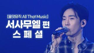 [올댓뮤직 All That Music] 서사무엘 편 스페셜(미방분 포함)