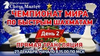 Чемпионат мира по быстрым шахматам, 2 День. МГ Александр Халифман и МФ Максим Омариев
