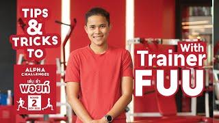 Tips & Tricks t๐ Alpha Challenges Ep.3┃Trainer Fuu