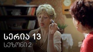 ჩემი ცოლის დაქალები - სერია 13 (სეზონი 2)