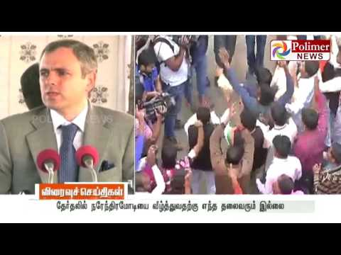 Modi cannot be defeated even in Next Election : Omar Abdullah | Polimer News