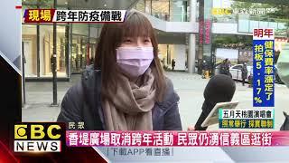 【2021跨年看東森】最新》香提廣場取消跨年活動 民眾仍湧信義區逛街@東森新聞 CH51