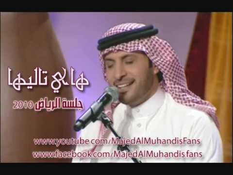 هاي تاليها - ماجد المهندس Hai Taleeha - Majed Al Muhandis l