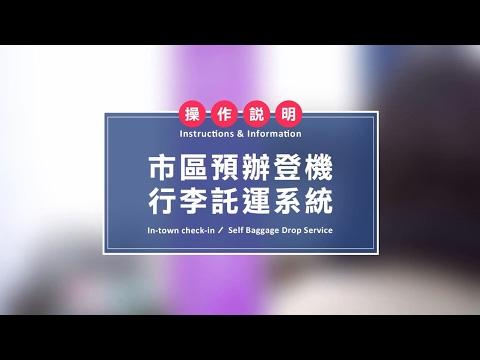 中華航空「機場捷運 A1 站自助報到/託運 Introduction of Self Baggage Drop service」 - YouTube