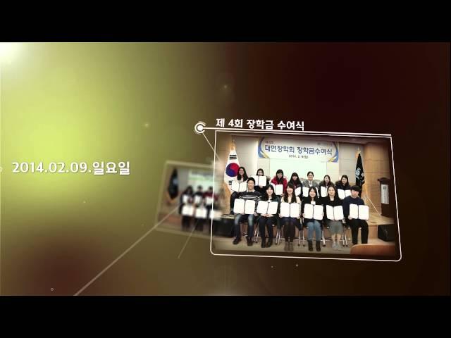 대연장학회 홍보영상