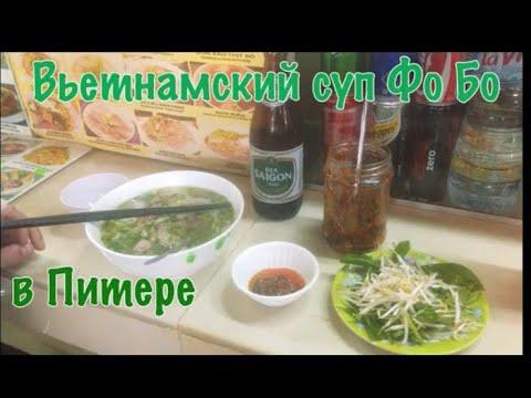 Вьетнамский суп Фо Бо. Ищем в питере похожий на оригинал супчик!!1