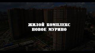 ЖК Новое Мурино
