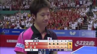 【世界卓球2016】水谷隼、世界ランク3位許昕に挑むも敗戦ー:男子決勝 ×中国
