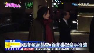 20141208中天新聞 劉嘉玲49歲生日趴 群星拱照賀壽星