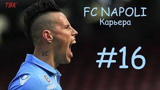 FIFA16 карьера FC NAPOLI #16 Новый формат (Verona & Juventus) Babkakoshka