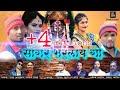 Sagar Bharlay Go | Official Video | Ekveera Developers Productions | Raja Adaikar & Parmesh Mali