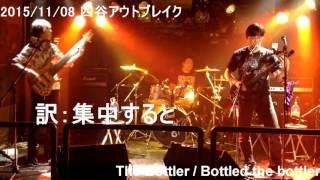 【The Bottler】Bottled the bottler【ライブ動画】
