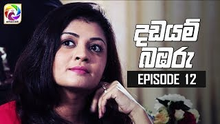 "Dadayam babaru Episode 12  || "" දඩයම් බඹරු "" | සතියේ දිනවල රාත්රී 9.30 ට . . . Thumbnail"