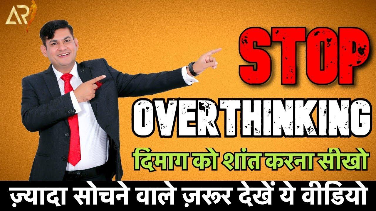Download How to stop Overthinking   Zyada sochna chodo   Anurag Rishi