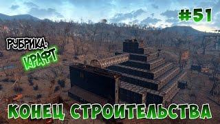 Fallout 4 - Конец строительства цитадели.