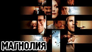Магнолия (1999) «Magnolia» - Трейлер (Trailer)
