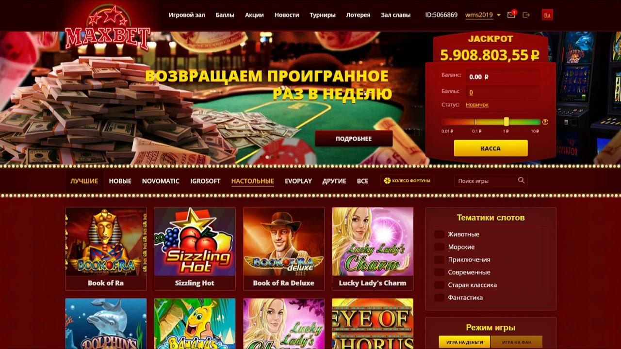 реальными с выплатами онлайн казино
