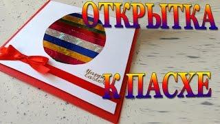 DIY #227 Пасхальная открытка с голографической бумагой Легко и просто своими руками