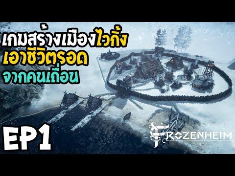 Frozenheim EP1 เกมสร้างเมืองไวกิ้ง เอาชีวิตรอดจากคนเถื่อน
