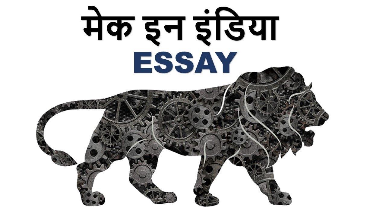 current topics in india essay