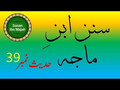 Sunan Ibn Majah Hadees# Hadees# 39 Is Shakhs Ka byan jo Hadees Byan kry Ye Janty Huye k Ye Jhoot he