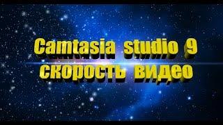 Camtasia studio 9 как уменьшить или увеличить скорость видео